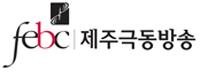 febc_Jeju-200h72.jpg